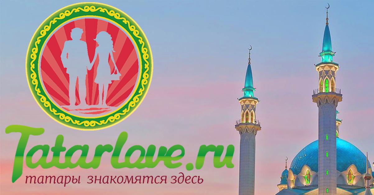 татарские знакомства ру моя страница